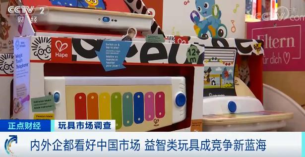 央视财经玩具市场调查7.png