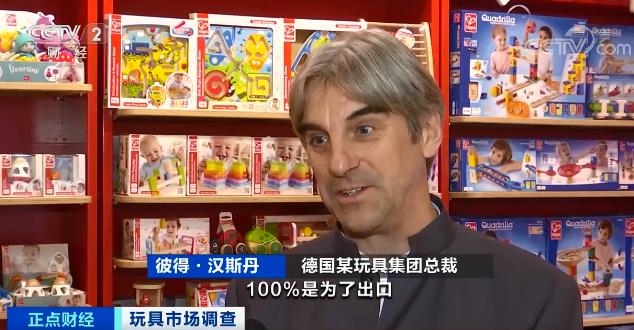 央视财经玩具市场调查8.png